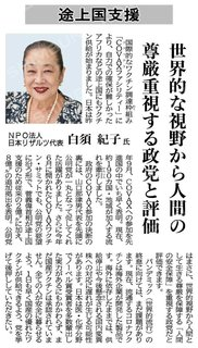 Noriko article 801.jpg