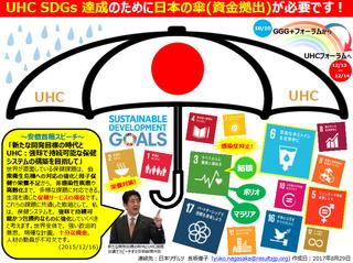 UHC日本語写真.png
